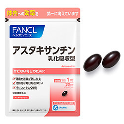 ファンケルのアスタキサンチン乳化吸収型