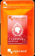 オーガランドのアスタキサンチン&ビタミンE