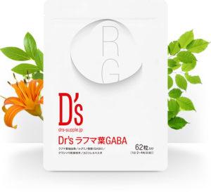 D'sサプリ・ドクターズサプリのDr'sラフマ葉GABA