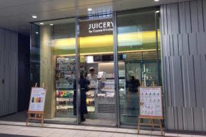 JUICERY by Cosme Kitchen(ジューサリーバイコスメキッチン)渋谷ヒカリエShinQs店