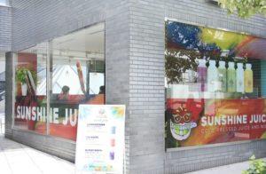 Sunshine Juice ROPPONGI(サンシャインジュース六本木)