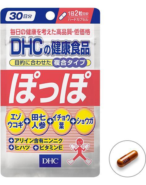 DHCのぽっぽ
