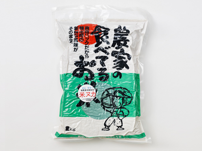 中道農園の無農薬有機栽培米ぬか