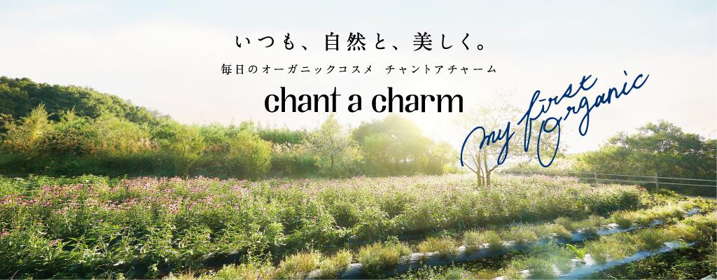 チャント ア チャーム(chant a charm)
