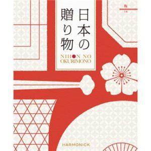 カタログギフト日本の贈り物梅(うめ)