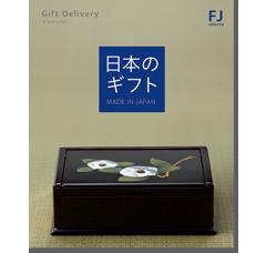 ギフトデリバリー日本のギフトFJコース