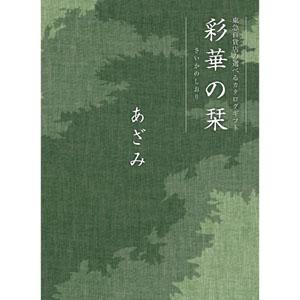 選べるカタログギフト彩華の栞 あざみコース