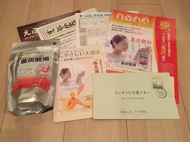 薬用ホットタブ重炭酸湯の同封物