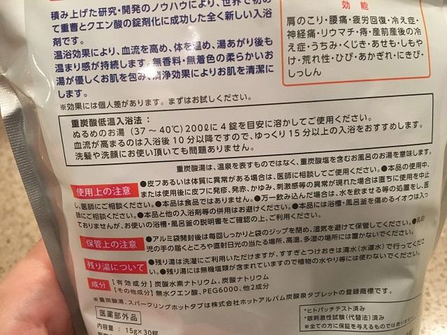 薬用ホットタブ重炭酸湯の入浴方法