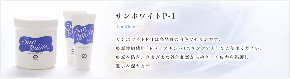 サンホワイトP-1