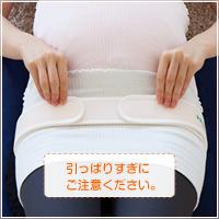 妊娠中における骨盤ベルトの付け方6