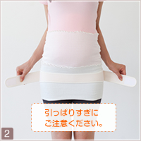 妊娠中における骨盤ベルトの付け方3