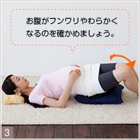 妊娠中における骨盤ベルトの付け方4