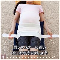妊娠中における骨盤ベルトの付け方5