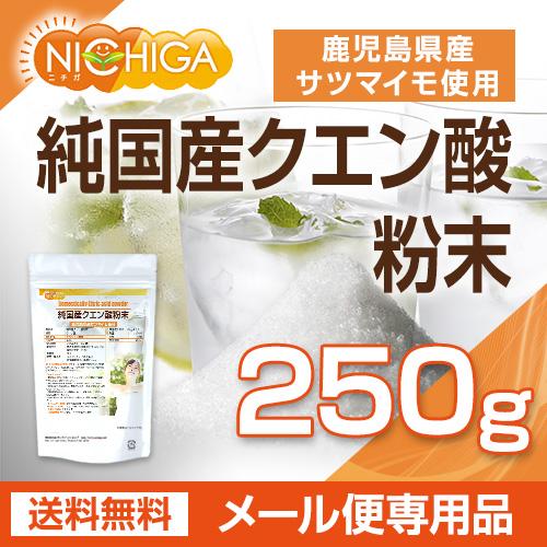 純国産クエン酸粉末(NICHIGA・ニチガ)