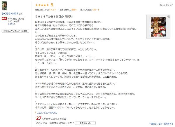 博多久松のおせちは6回目、安心感がある